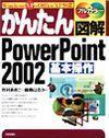 [表紙]かんたん図解 PowerPoint 2002 基本操作 Windows XP+Office XP 対応