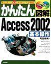 [表紙]かんたん図解 Access 2002[基本操作] Windows XP+Office XP 対応