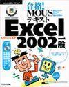 [表紙]合格! MOUSテキスト Excel2002 一般
