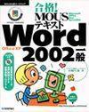 [表紙]合格! MOUSテキスト Word2002 一般