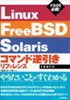 [表紙]Linux / FreeBSD / Solaris コマンド逆引きリファレンス(root編)