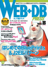 [表紙]WEB+DB PRESS Vol.8