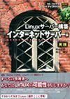 [表紙]SE・プログラマ スタートアップテキスト Linuxサーバー構築インターネットサーバー編[実践]