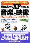 [表紙]Windows XP で楽しむ音楽と映像
