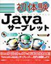 [表紙]初体験 Javaサーブレット