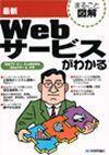 [表紙]最新 Webサービスがわかる