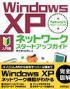 [表紙]Windows XP ネットワークスタートアップガイド