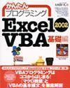 [表紙]かんたんプログラミング Excel2002 VBA 基礎編