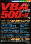 [表紙]VBAがわかる 500の技