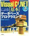 [表紙]Visual C# .NETによる [基本]データベースプログラミング