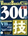 [表紙].NET プログラミングTIPSシリーズ Visual Basic .NET 基礎300の技