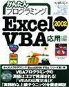 [表紙]かんたんプログラミング Excel2002 VBA 応用編