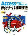 [表紙]Access2000/2002による Webサーバ構築技法