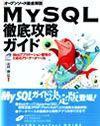 [表紙]MySQL 徹底攻略ガイド