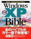 [表紙]改訂[カラー]新版 Windows XP Bible