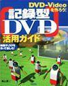 [表紙]DVD-Videoを作ろう! 記録型DVD活用ガイド