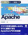 [表紙]ステップ式サーバ構築入門 はじめてのApache