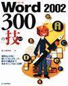 [表紙]Word2002 300の技