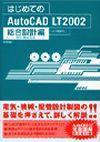 [表紙]はじめてのAutoCAD LT 2002 総合設計編