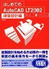 [表紙]はじめてのAutoCAD LT 2002 建築設計編