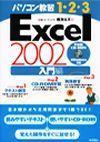 [表紙]パソコン教習1-2-3 Excel 2002 入門編