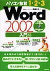 [表紙]パソコン教習1-2-3 Word 2002 入門編