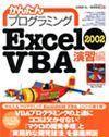 [表紙]かんたんプログラミング Excel2002 VBA 演習編