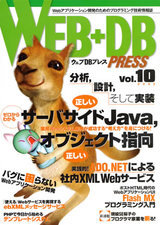 [表紙]WEB+DB PRESS Vol.10
