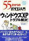 [表紙]55才からのパソコン入門 ウィンドウズXP トラブル解決!
