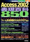 [表紙]Access 2002 表現百科 850