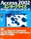 [表紙]Access 2002 エンタープライズ デベロッパーズハンドブック