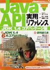 [表紙]Java API 実用リファレンス JDK 1.4 コアパッケージ版