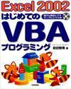 [表紙]Excel 2002 はじめてのVBAプログラミング