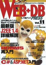 [表紙]WEB+DB PRESS Vol.11