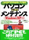 [表紙]パソコンしっかりメンテナンス Windows XP 対応