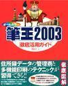 [表紙]オールカラー 筆王2003徹底活用ガイド