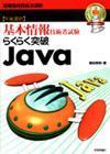 [表紙]基本情報技術者試験 らくらく突破 Java