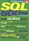 [表紙]SQL 600の技