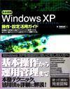 [表紙]完全図解 WindowsXP操作・設定活用ガイド Professional+Home Edition