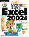 [表紙]合格! MOUSテキスト Excel 2002 上級