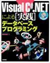 [表紙]Visual C#.NETによる [実践]データベースプログラミング