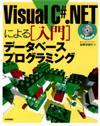 [表紙]Visual C#.NETによる [入門]データベースプログラミング