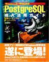 [表紙]Windowsユーザのための PostgreSQL 導入活用ガイド