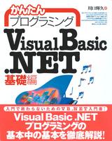 [表紙]かんたんプログラミング Visual Basic .NET [基礎編]
