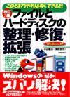 [表紙]改訂3版 ファイルとハードディスクの整理・修復・拡張 Windows XP対応