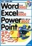 [表紙]Word2002 Excel2002 PowerPoint2002 ステップアップラーニング<br/><span clas