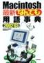 [表紙]Macintosh<wbr/>「最新」<wbr/>なんでも用語事典<wbr/>2002