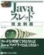 [表紙]Java スレッド完全制覇