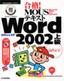 [表紙]合格! MOUS<wbr/>テキスト Word 2002 上級