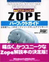 [表紙]Webアプリケーションサーバ ZOPEパーフェクトガイド